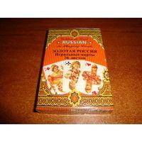 Игральные карты Русский стиль (Золотая Россия), 36 листов, Австрия, КАЧЕСТВО !!!
