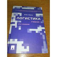 Ю.М. Неруш ЛОГИСТИКА учебник