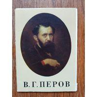 Набор открыток В.Г.Перов