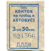 Билет 2014 г. - 3,5 гривни автобус ДДДВ