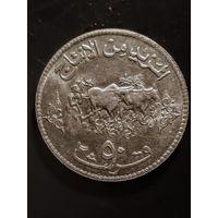 50 Гирш. Судан,1972г.(Юбилейная монета).