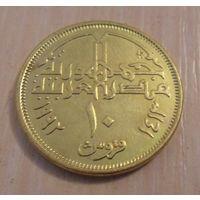 10 пиастров Египет 1992 года