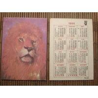 Карманный календарик . Лев. 1986 год