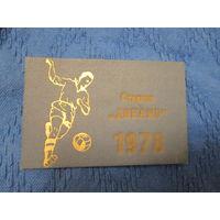 Пропуск . Стадион Динамо .  1978