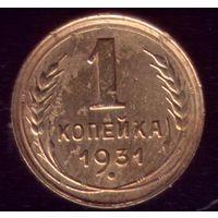 1 копейка 1931 год 30-1