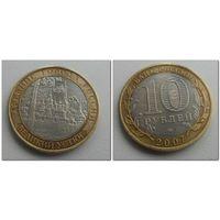 10 руб Россия, 2007 год, Великий Устюг, ММД