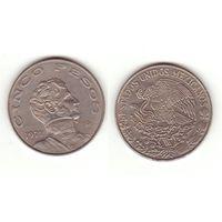5 песо 1971