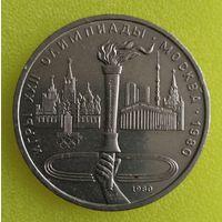 1 рубль 1980 г. 22 летние Олимпийские Игры, Москва 1980- Олимпийский факел. Неплохой!