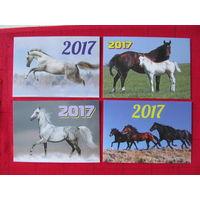 """Календари. 2017. Лошади. УП""""Траско"""". 4 шт."""