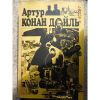Артур Конан Дойл. Шерлок Холмс