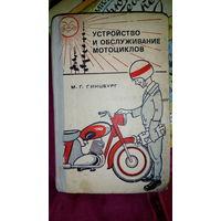 М.Гинцбург Устройство и обслуживоние матоциклов
