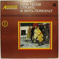 Антология советской песни. Нам песня строить и жить помогает (1)