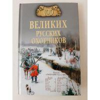 Сто великих русских охотников. Александр Пискунов.