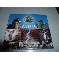 МИР-NEW DISC-запечатан-