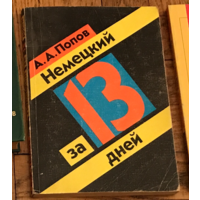 Немецкий за 13 дней Попов