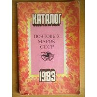 Каталог почтовых марок СССР 1983г
