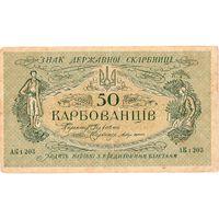 Украина, 50 карбованцев обр.1918 г., Киевский выпуск (УНР), серия АКI203