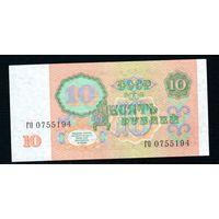 СССР 10 рублей 1991 серия ГО  - UNC