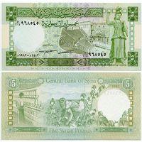 Сирия. 5 фунтов (образца 1982 года, P100c, UNC)