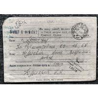 """Воинское письмо-открытка """"Привет с фронта"""". Март 1945 г. Печать цензора."""