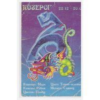 Календарик 2000 Козерог