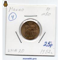 10 аво Макао 1982 года (#4)