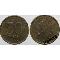 50 рублей 1993 года ЛМД Выкус