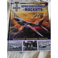 """Книга ПРОСЛАВЛЕННЫЙ  """" МОСКИТО """""""
