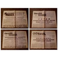 Газеты (4 шт.)