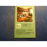 Календарик 1990 Электронный Сторож УВД