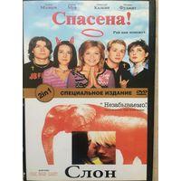 DVD СПАСЕНА\СЛОН