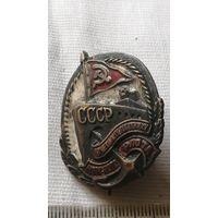 Нагрудный знак(Почётному работнику морского флота СССР)
