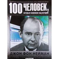 DE AGOSTINI 100 человек которые изменили ход истории 73 ДЖОН фон НЕЙМАН (МАТЕМАТИК)