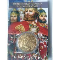 ЖЕТОН МОНЕТА ТРИ БОГАТЫРЯ БОГАТЫРИ ТРЕТЬЯКОВКА ИЗ РОССИИ С ЛЮБОВЬЮ