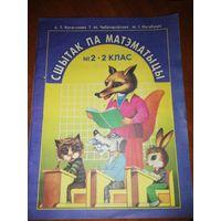 Математика 2 класс часть 2 рабочая тетрадь
