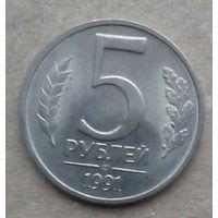 СССР 5 руб 1991