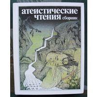 Атеистические чтения. Сборник 1989.