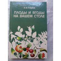 Анатолий Радюк Плоды и ягоды на вашем столе