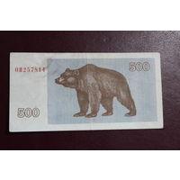 500 талонов 1992Г. ОН257814