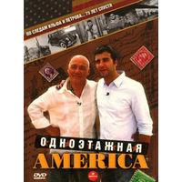 Одноэтажная Америка (2008, Владимир Познер, Иван Ургант) Все 16 серий. Скриншоты внутри