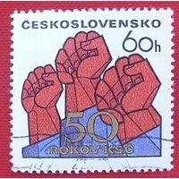 Чехословакия. 50 лет КПЧ  ( 1 марка ).