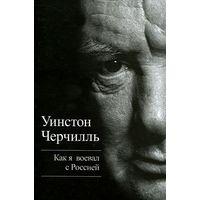 Черчилль. Как я воевал с Россией