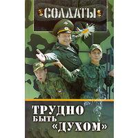 Солдаты (4 книги)
