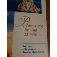 Вопросите господа за меня...: книга бесед с Митрополитом Филаретом (Вахромеевым)