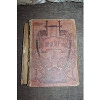 Собрание сочинений Шиллера до 1917 года, размер книги 28*20 см., состояние ветхое.