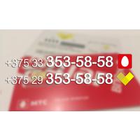Пара одинаковых номеров МТС + Велком