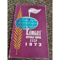 Каталог почтовых марок СССР 1973