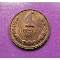 1 копейка 1991 Л СССР #03