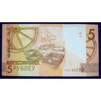 5 рублей 2019 года, серия ТА - UNC