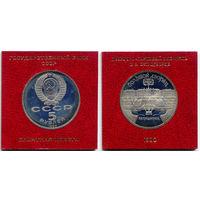 5 рублей 1990, СССР, Медно-никель, Proof, Большой дворец в Петродворце. В пластиковой упаковке Государственного банка СССР